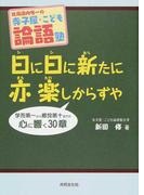 日に日に新たに亦楽しからずや 北海道内唯一の寺子屋・こども論語塾 学而第一から郷党第十までの心に響く30章