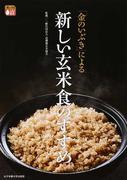 「金のいぶき」による新しい玄米食のすすめ