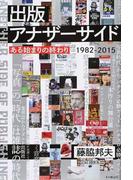 出版アナザーサイド ある始まりの終わり1982−2015