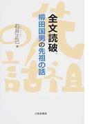 全文読破柳田国男の先祖の話
