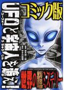 UFOと宇宙人を追え! (コミック版世界の超ミステリー)