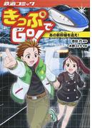 きっぷでGo! あの新幹線を追え! (鉄道コミック)