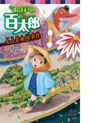 お江戸の百太郎 4 大山天狗怪事件 (ポプラポケット文庫)(ポプラポケット文庫)