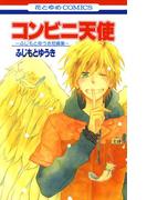 コンビニ天使-ふじもとゆうき短編集-(花とゆめコミックス)