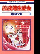 oh!われら劣等生徒会(2)(花とゆめコミックス)