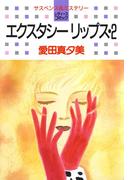エクスタシーリップス(2)(白泉社レディース・コミックス)