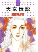 天女伝説(白泉社レディース・コミックス)