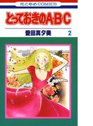 とっておきのA・B・C(2)(花とゆめコミックス)