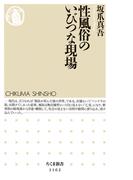 性風俗のいびつな現場 (ちくま新書)(ちくま新書)