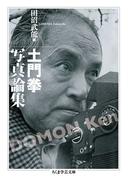 土門拳写真論集 (ちくま学芸文庫)(ちくま学芸文庫)