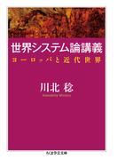 世界システム論講義 ヨーロッパと近代世界 (ちくま学芸文庫)(ちくま学芸文庫)