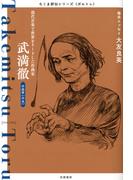 武満徹 現代音楽で世界をリードした作曲家 作曲家〈日本〉 1930−1996 (ちくま評伝シリーズ〈ポルトレ〉)