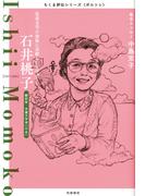 石井桃子 児童文学の発展に貢献した文学者 翻訳家・児童文学者〈日本〉 1907−2008 (ちくま評伝シリーズ〈ポルトレ〉)