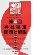 神社検定問題と解説 第4回3級2級1級