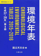 環境年表 第4冊(平成27−28年) (理科年表シリーズ)