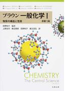 ブラウン一般化学 1 物質の構造と性質