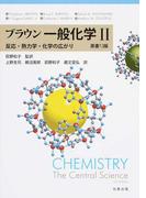 ブラウン一般化学 2 反応・熱力学・化学の広がり