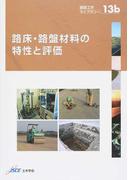 路床・路盤材料の特性と評価 (舗装工学ライブラリー)