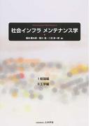 社会インフラメンテナンス学 1 2 総論編 工学編