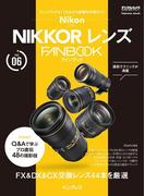 ニコン NIKKOR レンズ FANBOOK