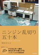 ニンジン乱切り五十本(OtoBon)