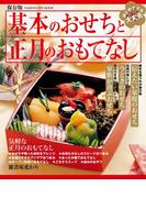 基本のおせちと正月のおもてなし(ヒットムック料理シリーズ)