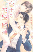 恋する花嫁候補(リンクスロマンス)