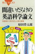 間違いだらけの英語科学論文 失敗例から学ぶ正しい英文表現(ブルー・バックス)