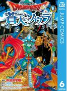 ドラゴンクエスト 蒼天のソウラ 6(ジャンプコミックスDIGITAL)
