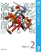 ボンボン坂高校演劇部 2(ジャンプコミックスDIGITAL)
