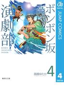 ボンボン坂高校演劇部 4(ジャンプコミックスDIGITAL)