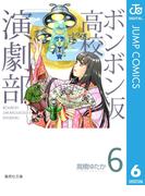 ボンボン坂高校演劇部 6(ジャンプコミックスDIGITAL)