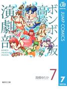 ボンボン坂高校演劇部 7(ジャンプコミックスDIGITAL)
