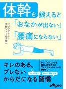 体幹を鍛えると「おなかが出ない」「腰痛にならない」(だいわ文庫)