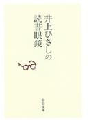 井上ひさしの読書眼鏡(中公文庫)