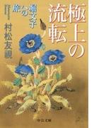 極上の流転 堀文子への旅(中公文庫)