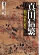 真田信繁 戦国乱世の終焉(中公文庫)