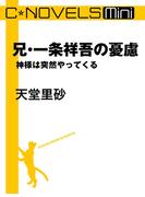 C★NOVELS Mini 兄・一条祥吾の憂慮 神様は突然やってくる(C★NOVELS)
