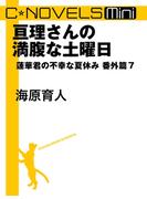 C★NOVELS Mini 亘理さんの満腹な土曜日 蓮華君の不幸な夏休み番外篇7(C★NOVELS)