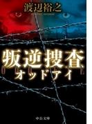 叛逆捜査 オッドアイ(中公文庫)