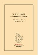 ルルドへの旅 ノーベル賞受賞医が見た「奇跡の泉」(中公文庫)