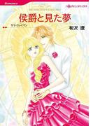 イタリアンヒーローセット vol.4(ハーレクインコミックス)