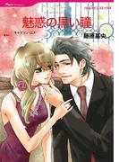 オフィス・ラブ テーマセット vol.8(ハーレクインコミックス)