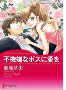 バージンラブセット vol.19(ハーレクインコミックス)