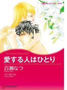 パッションセレクトセット vol.16(ハーレクインコミックス)