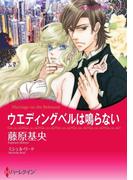パッションセレクトセット vol.18(ハーレクインコミックス)