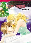 貧乏ヒロインセット vol.1(ハーレクインコミックス)