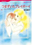 便宜結婚セット vol.1(ハーレクインコミックス)