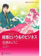 便宜結婚セット vol.3(ハーレクインコミックス)