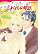 ボスヒーローセット vol.3(ハーレクインコミックス)